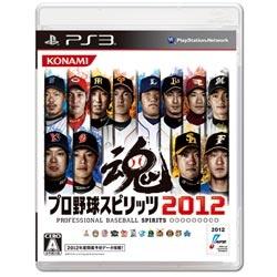 プロ野球スピリッツ2012 [PS3]