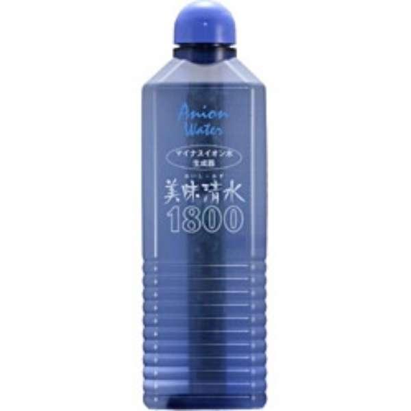 【リブライフ】 ミネラルイオン水生成ボトル「美味清水(おいし~みず)」(1.8L)