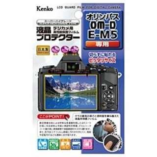 液晶保護フィルム(オリンパス OM-D E-M5専用)KLP-OEM5