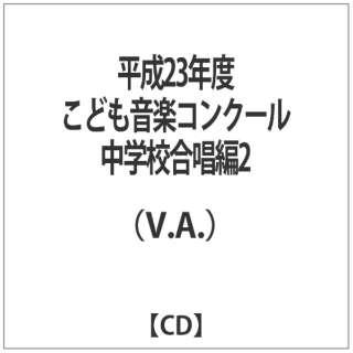 (V.A.)/平成23年度こども音楽コンクール 中学校合唱編2 【音楽CD】
