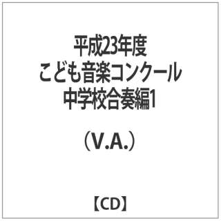 (V.A.)/平成23年度こども音楽コンクール 中学校合奏編1 【音楽CD】