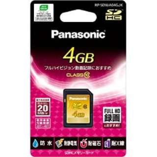 SDHCカード SDWAシリーズ RP-SDWA04GJK [4GB /Class10]