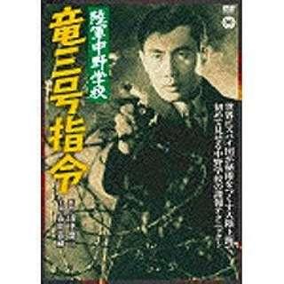 陸軍中野学校 竜三号指令 【DVD】