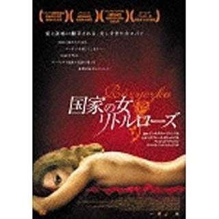 国家の女リトルローズ 【DVD】