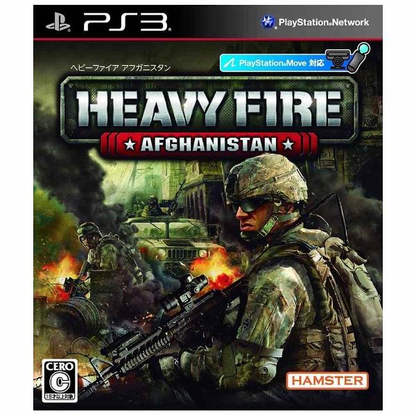 ヘビーファイア アフガニスタン [PS3]