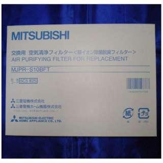 【除湿機用】空気清浄フィルター MJPR-S10BFT