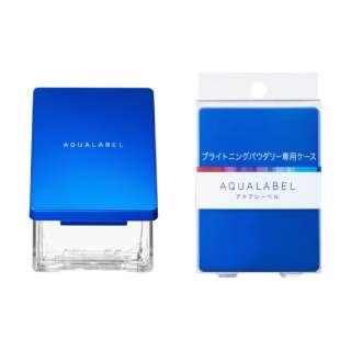 AQUALABEL(アクアレーベル)ホワイトパウダリー用ケース