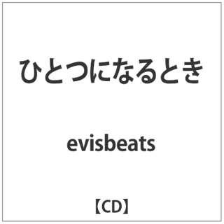 evisbeats/ひとつになるとき 【音楽CD】