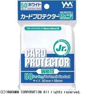 カードプロテクタージュニア(ホワイト) 50枚入り
