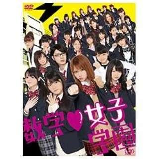 数学女子学園 DVD-BOX 初回限定版 【DVD】