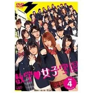 数学女子学園 Vol.4 【DVD】