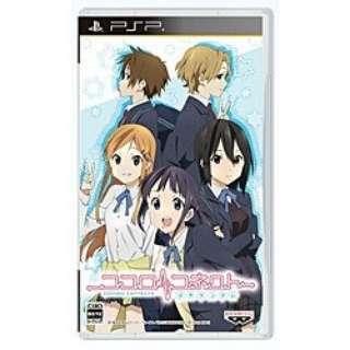 ココロコネクト ヨチランダム 通常版【PSPゲームソフト】