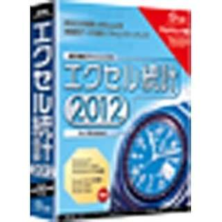 〔Win版〕 ◆要申請書◆ エクセル統計 2012 ≪アカデミック版≫