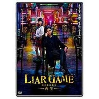 ライアーゲーム -再生- スタンダード・エディション 【DVD】