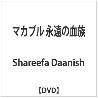 マカブル 永遠の血族 【DVD】