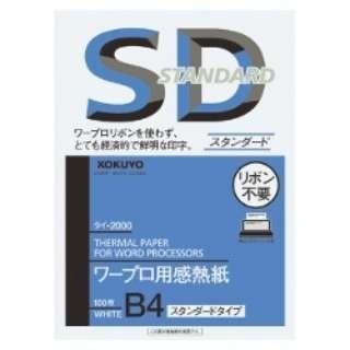 ワープロ用感熱紙 (B4・スタンダードタイプ) タイ-2000