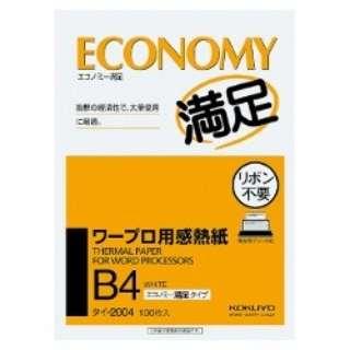 ワープロ用感熱紙 (B4・エコノミー満足タイプ) タイ-2004