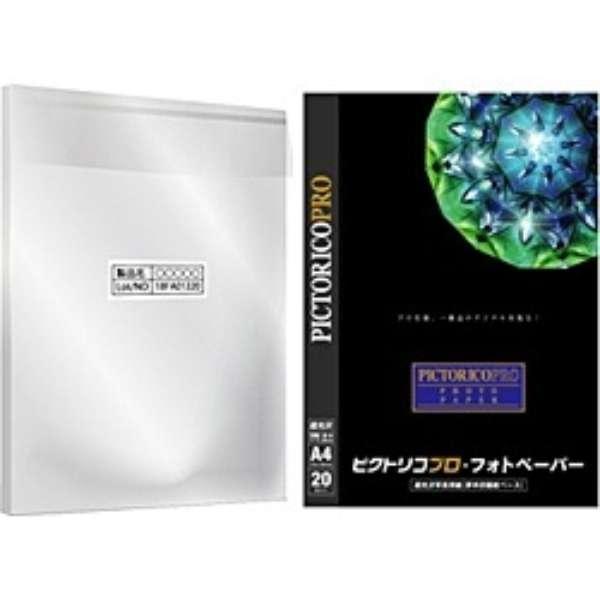 【バルク品】ピクトリコプロ・フォトペーパー (A4・50枚)PPR200-A4/B50