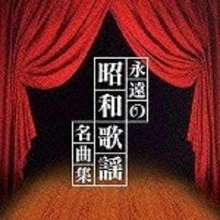 (V.A.)/【ザ・プレミアムベスト】永遠の昭和歌謡名曲集 【音楽CD】