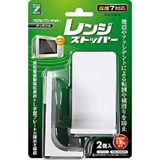 レンジストッパー(耐震荷重12kgまで/2個入) PML-N3402-W ホワイト