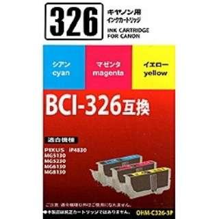 OHM-C326-3P 互換プリンターインク 3色パック