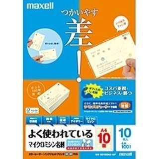 マイクロミシン名刺 ラベル 普通紙 (A4サイズ:10面・10シート) M21033N2-10F