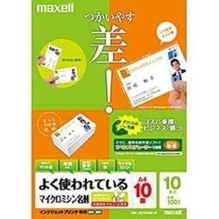 マイクロミシン名刺 ラベル マット紙 (A4サイズ:10面・10シート) J211N3-10