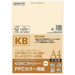 カラーコピー用 共用紙 アイボリー (A4サイズ・100枚) KB-C139NS