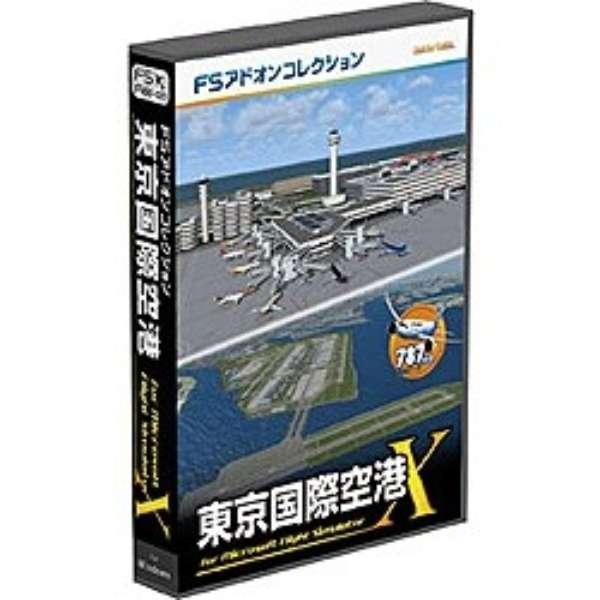 〔Win版〕 FSアドオンコレクション 『東京国際空港』