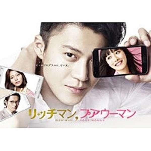 リッチマン,プアウーマン DVD-BOX 【DVD】