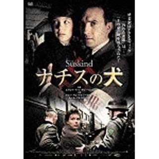 ナチスの犬 【DVD】