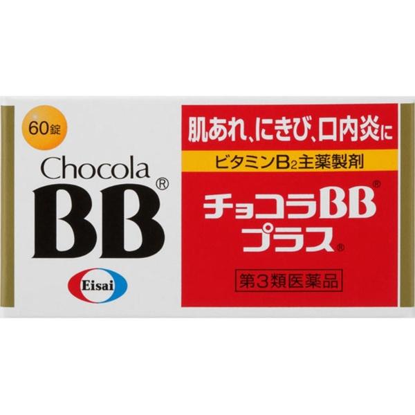 エーザイ チョコラBBプラス 箱60錠 [3378]