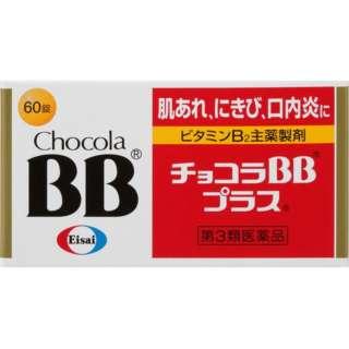 【第3類医薬品】 チョコラBBプラス(60錠)〔ビタミン剤〕