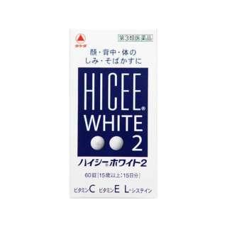 【第3類医薬品】 ハイシーホワイト2(60錠)〔ビタミン剤〕