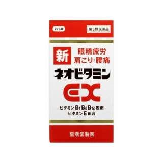 【第3類医薬品】 新ネオビタミンEXクニヒロ(270錠)〔ビタミン剤〕