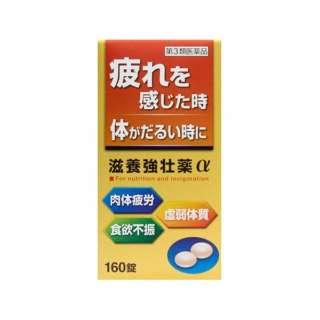 【第3類医薬品】 滋養強壮薬α(160錠)〔ビタミン剤〕