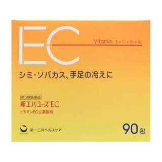 【第3類医薬品】 新エバユースEC(90包)〔ビタミン剤〕