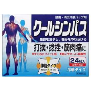 【第3類医薬品】 クールシンパス 24枚