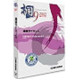 〔Win版〕◆要申請書◆ 桐9-2012 ≪追加ライセンス1本≫