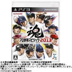 プロ野球スピリッツ2013 [PS3]