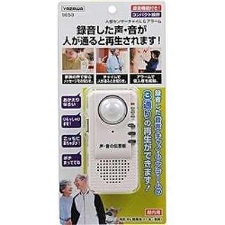録音機能付人感センサーチャイム&アラーム SE53