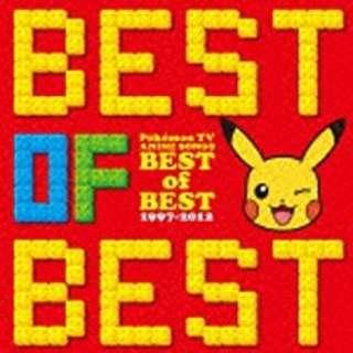 (アニメーション)/ポケットモンスター TVアニメ主題歌 ベスト・オブ・ベスト 1997-2012 【音楽CD】