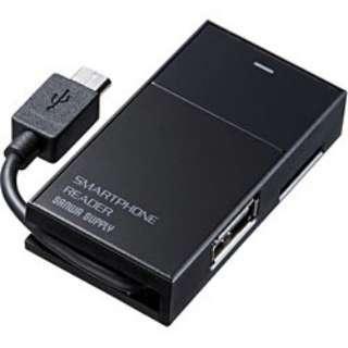 スマートフォン/タブレット対応[Android・micro USB・USBホスト機能] カードリーダー micro SD・microSDHC専用 (ブラック) ADR-GSDU3BK