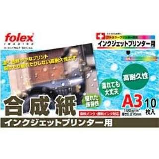 インクジェット用 合成紙 (A3サイズ・10枚) FJPP-10A3