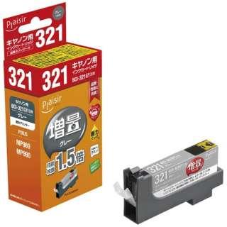 PLE-ZCB321GY 互換プリンターインク プレジール グレー