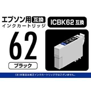 PP-EIC62BK 互換プリンターインク ブラック