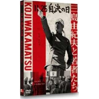 11.25 自決の日 三島由紀夫と若者たち 【DVD】