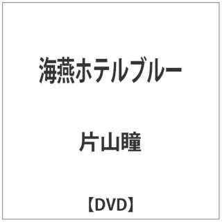 海燕ホテルブルー 【DVD】