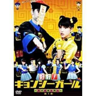 好好!キョンシーガール ~東京電視台戦記~ 1 【DVD】