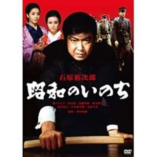 昭和のいのち 【DVD】